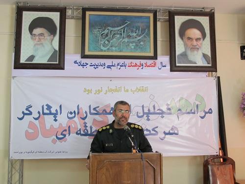 مراسم تجلیل از خانواده شهداء و ایثارگر شرکت آب منطقه ای کهگیلویه و بویراحمد برگزار شد