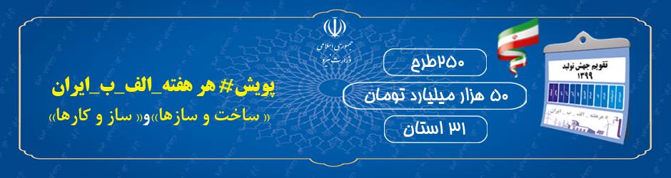پویش هر هفته الف ب ایران